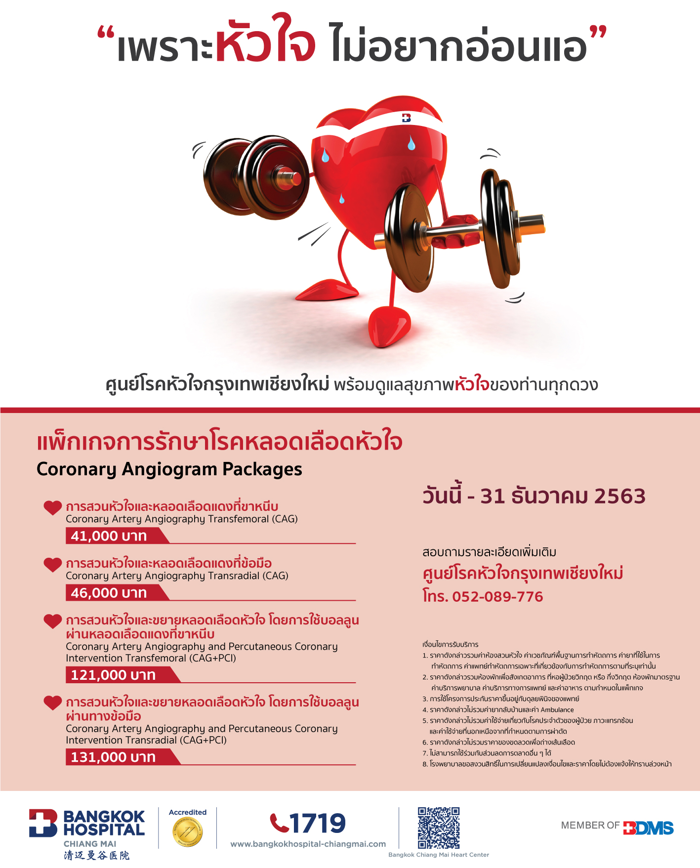 poster fixed price heart 2020 tha